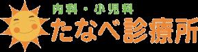 たなべ診療所|佐久穂町で全国に先駆けてオフグリッド化した内科・小児科の診療所